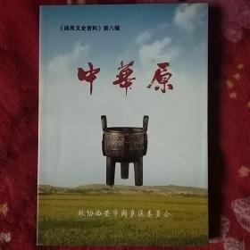 阎良文史资料第八辑:中华原