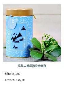 慈心净源茶 台湾有机转型期拉拉山极品清香乌龙茶礼盒
