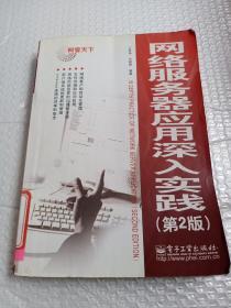 网管天下:网络服务器应用深入实践(第2版)
