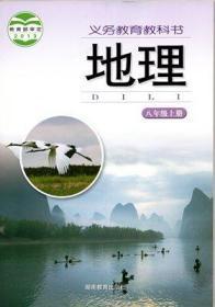 湘教版初中地理书8八年级上册
