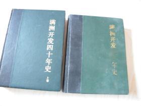 满洲开发四十年史(上下)