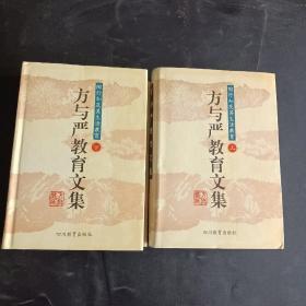 方与严教育文集:陶行知及其生活教育(上、下册)