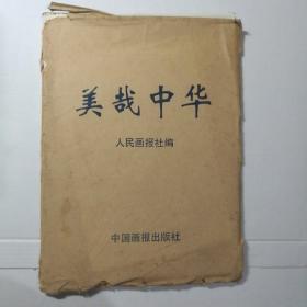 美哉中华(32张宣传图片:照片纸)【 正版品新 一版一印 】
