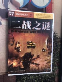 二战之谜 一版一印