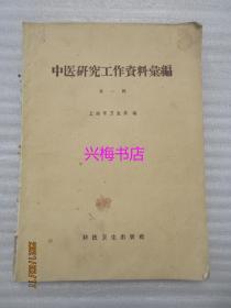 中医研究工作资料汇编 第一辑