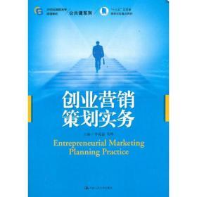 创业营销策划实务(21世纪高职高专规划教材)公共课系列