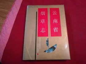 云南省烟草志