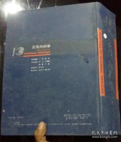 实用内科学 (第13版)下册