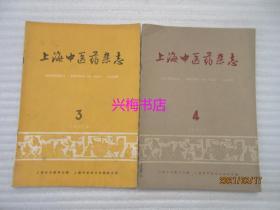 上海中医药杂志:1960年3、4月号 2本合售