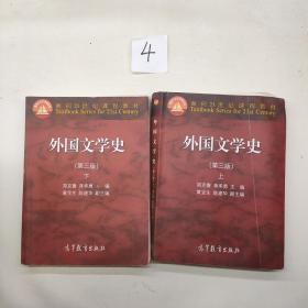 外国文学史(上下)第三版
