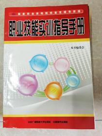 HI2054805  职业技能实训指导手册【书内有光盘一张】