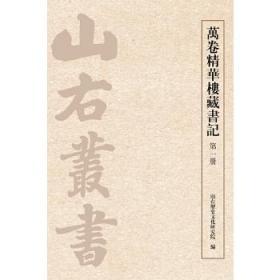 卷精华楼藏书记(全五册)