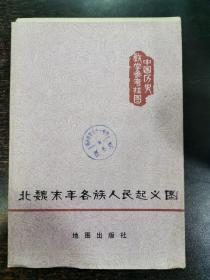 中国历史教学参考挂图——北魏末年各族人民起义图