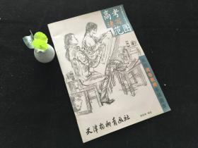 高考速写范图.1——高校阅卷教师手稿图库