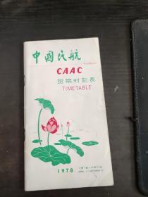 中国民航班期时刻表CAAC 1978 4月1日―10月31日