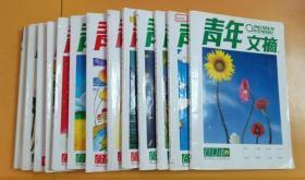 青年文摘(13本合售)