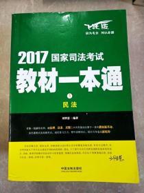 司法考试2017 2017国家司法考试教材一本通民法