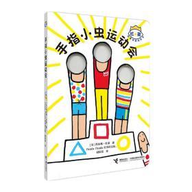 全新正版【接力出版社】 杜莱百变创意玩具书 手指小虫运动会 0-6岁法国科普益智训练游戏书