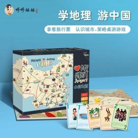 全新正版婷婷姐姐山河之旅儿童益智桌游中国地图学习亲子互动玩具桌面游戏