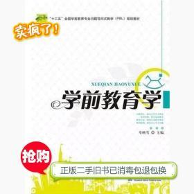 学前教育学 牟映雪 9787504169167 教育科学出版社书籍书本图书教材
