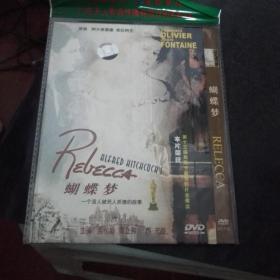 蝴蝶梦 DVD