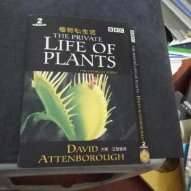 植物私生活 BBC 2张DVD