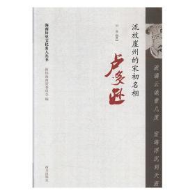 正版海南历史文化名人丛书:流放崖州的宋初名相卢多逊刘亮