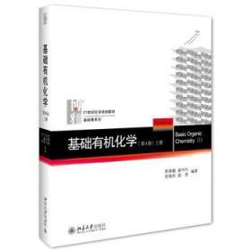 全新正版基础有机化学(上)(第4版)