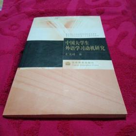中国大学生外语学习动机研究