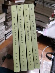 美学( 全三卷共4册 )