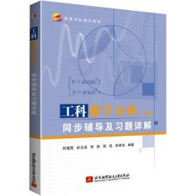 工科数学分析(下册)同步辅导及习题详解