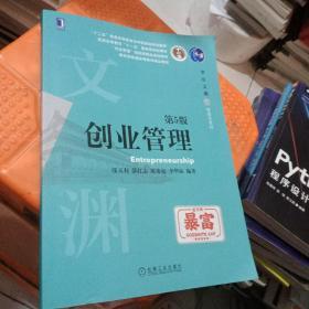 创业管理(第5版)
