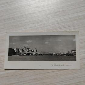 老照片:广州人民大桥---广州红旗摄制