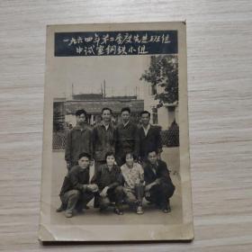 老照片:1964年第二季度先进班组中试室钢铁小组-集体照