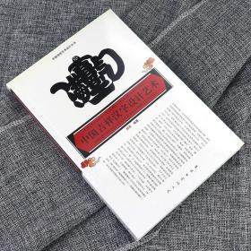 正版 中国吉祥汉字设计艺术 中国传统艺术设计丛书 郑军编 艺术设计实用字体艺术字体 甲骨文篆隶楷草行书印刷字体图案纹样 人美