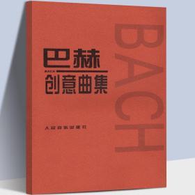 正版现货 巴赫创意曲集 15首二部创意曲 15首三部创意曲 BACH钢琴教材巴哈练习曲书籍 巴赫初级钢琴曲集 人民音乐出版社