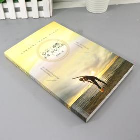 心灵三部曲疗愈静心与开悟 自控力书籍 正版 活出生命的意义 静心书籍 修心养性的书籍 修身养性 修身养性的书自我修养华夏出版社