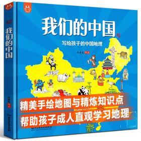 我们的中国写给孩子的中国地理 帮助孩子成人直观精炼学习地理知识百科全书3-6-12岁畅销童书洋洋兔祖国探索之旅地理漫图画手绘