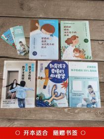 全套5册 如何说孩子才会听怎么听孩子才肯说妈妈情绪决定孩子的未来爸爸的高度决定孩子的起点教育孩子读懂孩子心理教育书籍育儿书