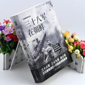 正版现货 抗美援朝战争纪实-三十八军在朝鲜三十八军三十九军四十军 政治军事史 近现代战争史