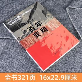 当天发货 百年变局 学习强国推荐图书中国经济2020全球形势大国博弈全球化国际关系秩序 5G数字产业文明 中美贸易摩擦金融危机预测