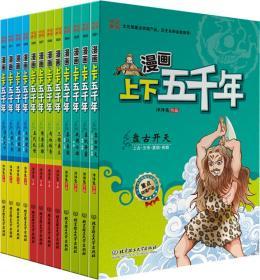 【爆料】函套12册 漫画上下五千年 洋洋兔/编绘 写给儿童的中国历史故事绘 5-12岁儿童历史书籍 小学生历史故事绘