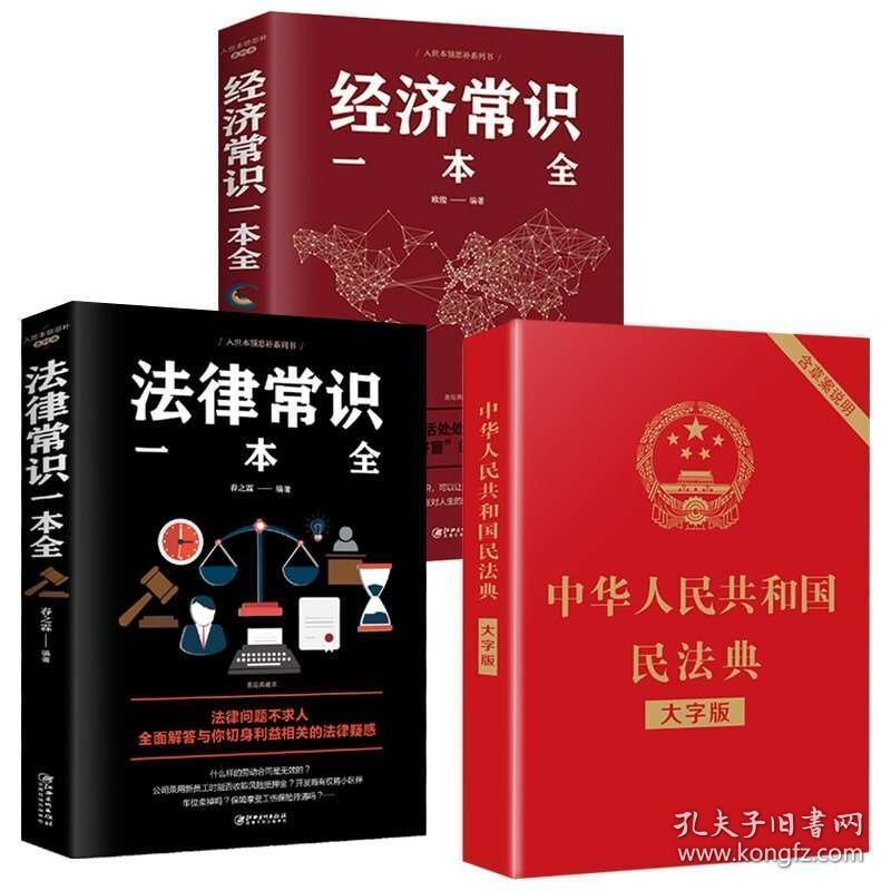 正版3本套装 中华人民共和国民法典大字版+法律常识一本全+经济常