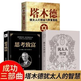 3册 塔木德正版大全集犹太人智慧全书全集思考致富犹太人的经商智