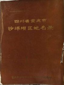四川省重庆市沙坪坝区地名录   (四川省地名录丛书之11)
