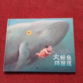蒲蒲兰绘本馆:大鲸鱼玛丽莲