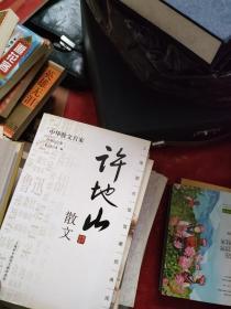 中�A散文百蓄�荼��l家;�S地山散文