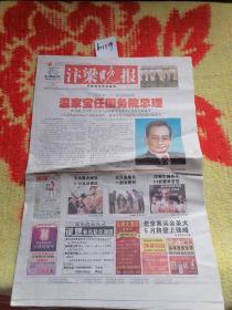2008.3月17日汴梁晚报(存16版)