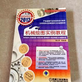 HI2026376 中文版  AutoCAD 2012机械绘图实例教程(附光盘1张)