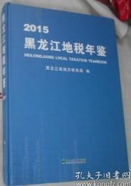 黑龙江地税年鉴 (2015)